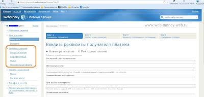 Оплата кредита, налогов и штрафов средствами WebMoney