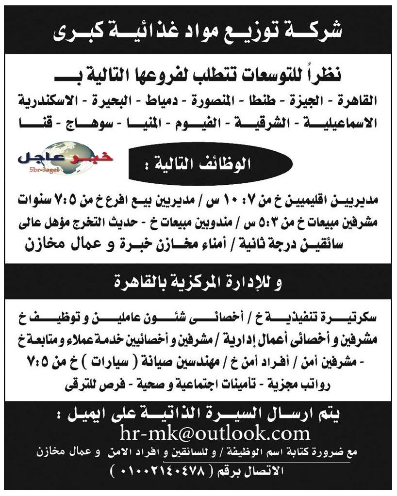 """وظائف جريدة الاهرام الحكومية والخاصة داخل وخارج مصر منشور اليوم"""" 21 اعلان مختلف """""""