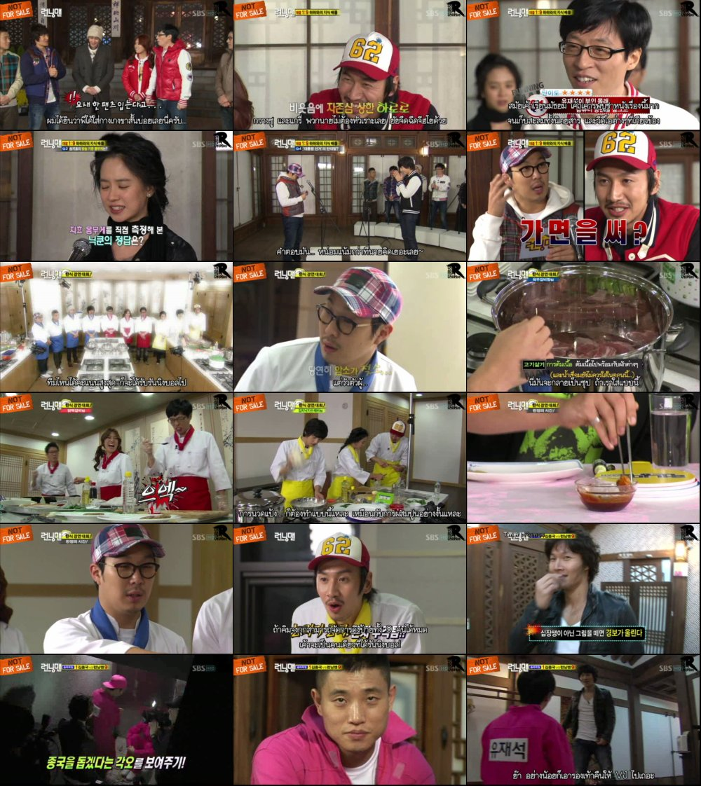 Runningman Sub Thai EP19