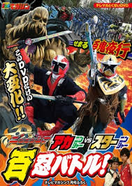 Shuriken Sentai Ninninger: Akaninger vs. Starninger Hundred Nin Battle!special DVD Sub