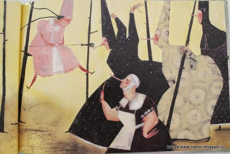 Детские книжки на французском языке: сказка про феечку, желавшую стать ведьмой