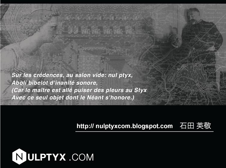 石田英敬 blog NULPTYX.COM