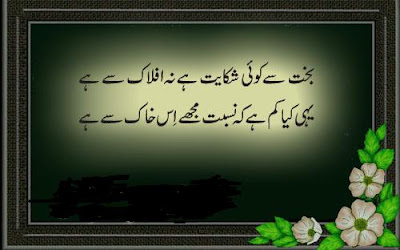 Best Urdu Poetry Nice SMS Messages 2