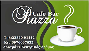 Cafe Bar Pizza  PIAZZA