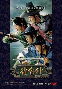 The Three Musketeers | Episode 1 Indonesia