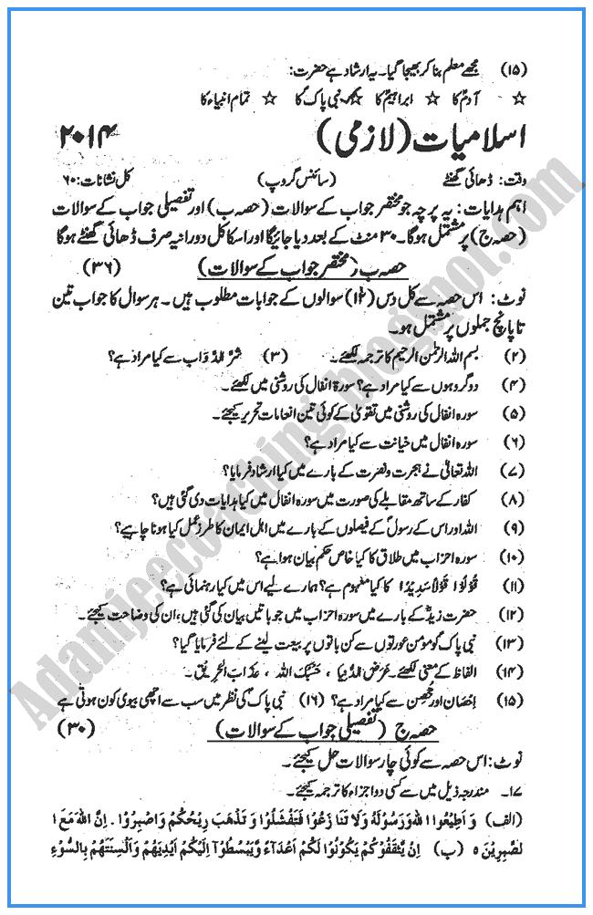 islamiat-2014-past-year-paper-class-x