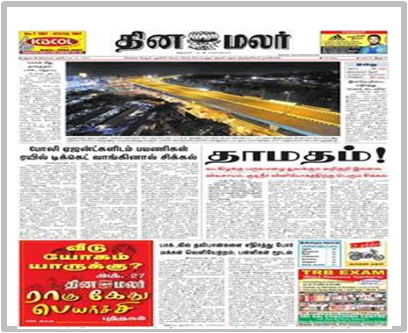 Dinamalar newspaper