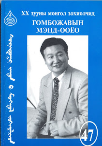 ХХ зууны Монгол зохиолчид