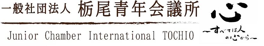 (一社)栃尾青年会議所ブログ