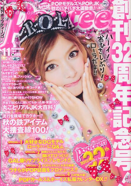 Popteen (ポップティーン) November 2012年11月号 【表紙】 ローラ rola japanese fashion magazine scans