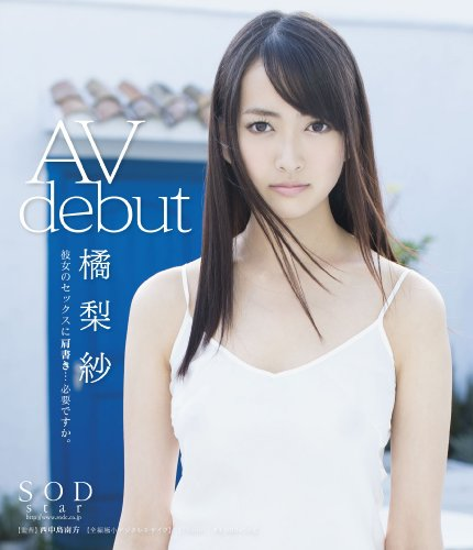 สุดยอดสาว AV หน้าใหม่ Risa Tachibana (ริสะ ทาจิบานะ) อดีตไอดอลญี่ปุ่น AKB48