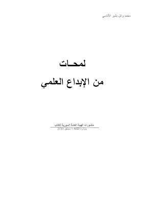 حمل كتاب لمحات من الابداع العلمي - محمد وائل بشير الأناسي