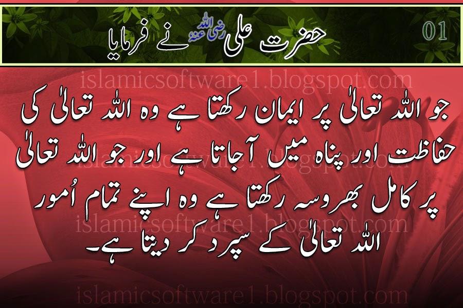 22 of hazrat ali ra aqwal e zareen in urdu sms golden words