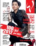 مواضيع مجله يناير 2013 واجمل