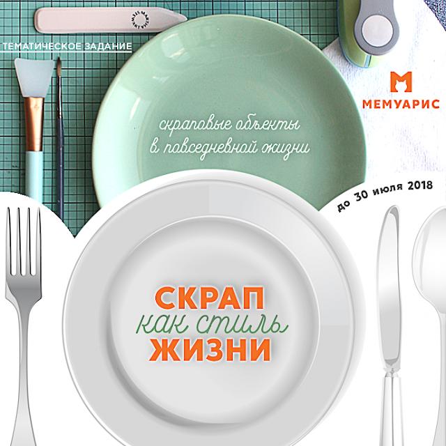 """+++ТЗ """"Скрап, как стиль жизни"""" до 30/07"""