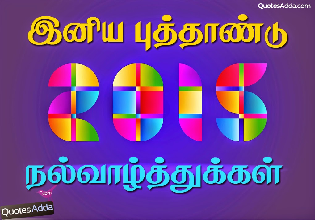 Tamil 2015 New Year Greetings and Quotes  QuotesAdda.com  Telugu Quotes  T...
