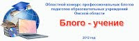 Наш блог - призёр областного конкурса