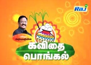 Raj Tv Interview With Arivumathi Lyricist