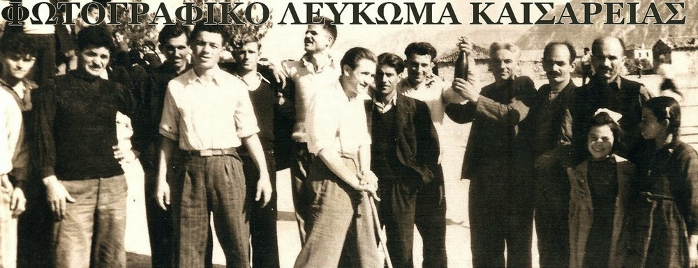 ΦΩΤΟΓΡΑΦΙΚΟ ΛΕΥΚΩΜΑ ΚΑΙΣΑΡΕΙΑΣ