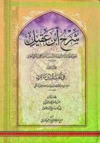 شرح أبن عقيل على ألفية ابن مالك - كتابي أنيسي