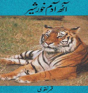 Aath Aadam Khor Sher By Qamar Naqvi