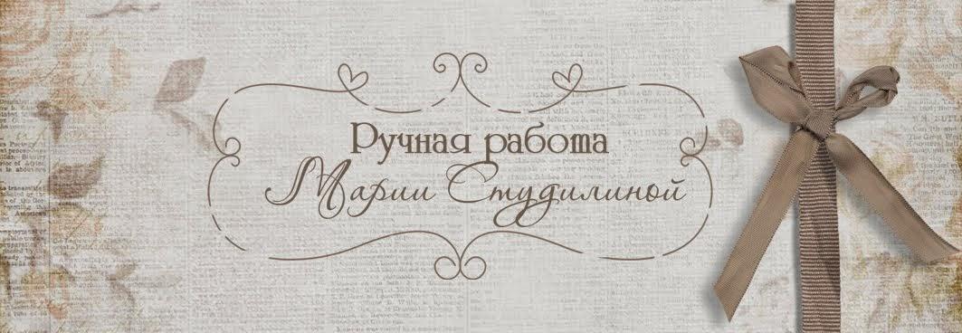 Ручная работа Марии Студилиной