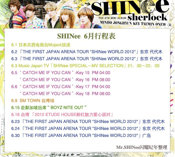 Shinee schedule for June