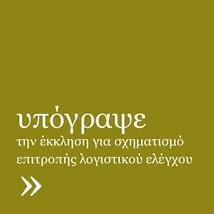 http://www.elegr.gr/