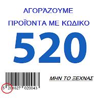 Γιατί πρέπει να επιλέγω Ελληνικά προϊόντα όταν παω για ψώνια;