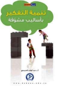 تنمية التفكير بأساليب مشوقة - كتابي أنيسي