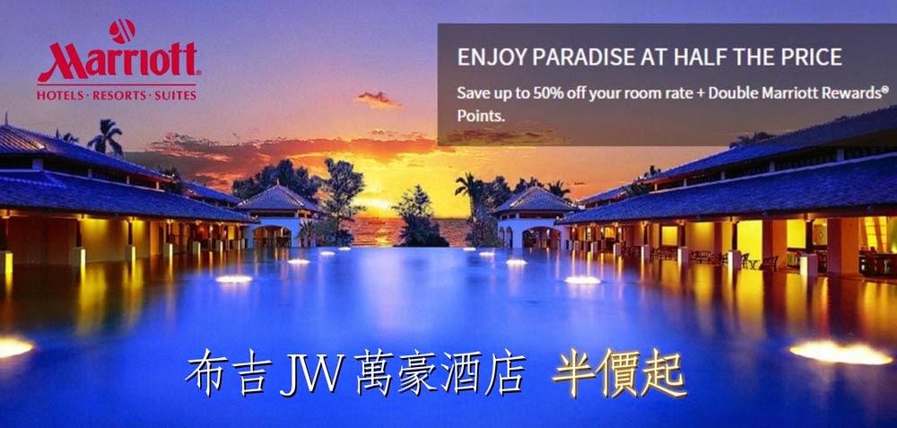 即時開賣!泰國布吉JW Marriott 萬豪酒店【半價】起,5至6月入住。
