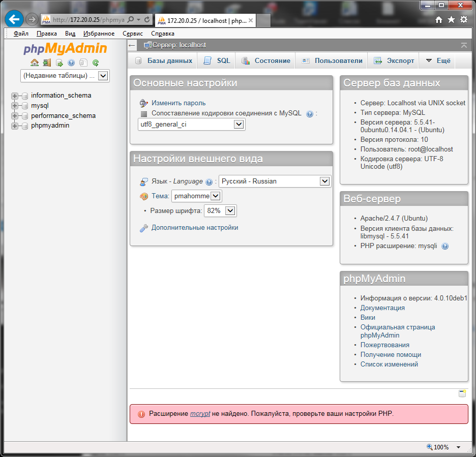 Установка ubuntu server 1404 555415596