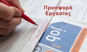Ζητείται Γεωπόνος για Εργασία στα Γρεβενά