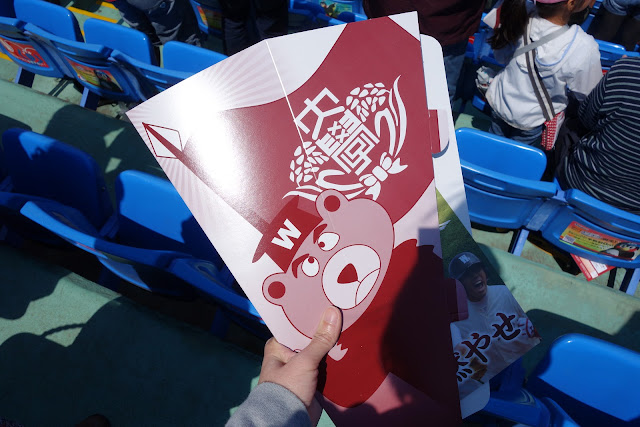 Waseda supporting goods for baseball team