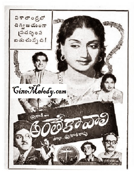 Anthe Kavali Telugu Mp3 Songs Free  Download  1955