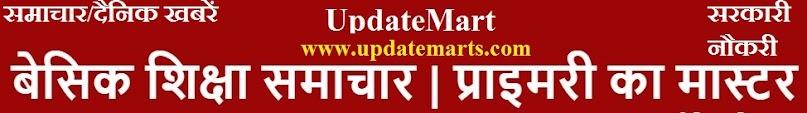 UpdateMart| PRIMARY KA MASTER | SHIKSHAMITRA | Basic Shiksha News | UPTET