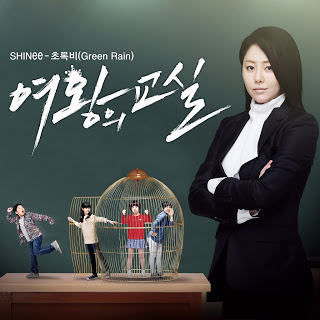 SHINee - 초록비 (Green Rain), The Queen's Classroom (여왕의 교실) OST
