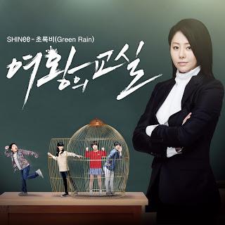 SHINee - 초록비 (Green Rain), The Queen's Classroom (여왕의 교실) OST
