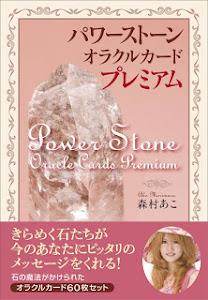 『パワーストーン☆オラクルカード☆プレミアム』