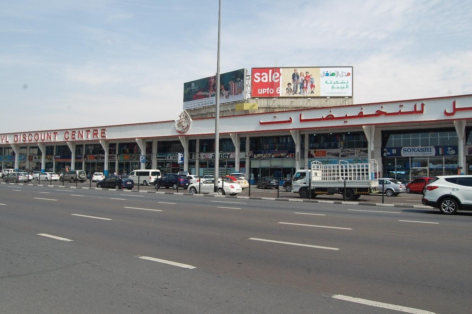 al kabayl discount centre abu baker al siddique road