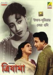 Trizama (1956) - Bengali Movie