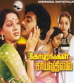 Palaivana Rojakkal 1986 - Tamil MP3 Songs Download