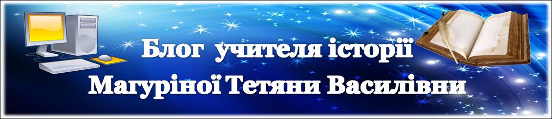 Блог учителя історії Магуріної Тетяни Василівни