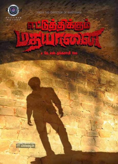 Ettu Thikkum Madha Yaanai Movie First Look Poster