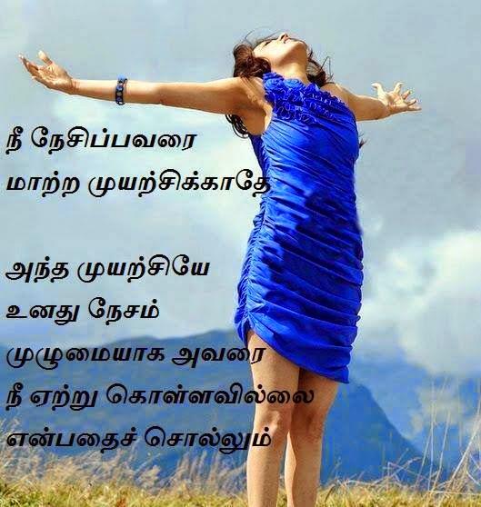 Miss U Tamil Kavithai Wallpaper Hd