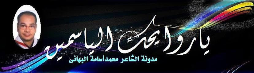 ياروايحك الياسمين مدونة الشاعرمحمدأسامة