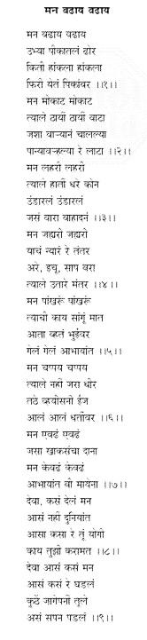 Marathi Kavita Friendship