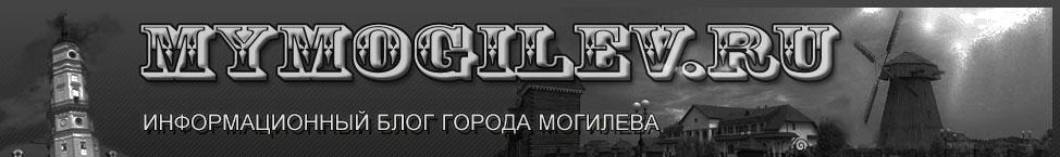 Мой Могилев