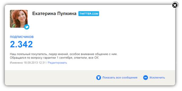 Встречайте - в YouScan реализована карточка автора!
