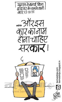 google cartoon, manmohan singh cartoon, upa government, congress cartoon, indian political cartoon